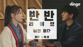 YESUNG (Super Junior) & Ali - You Are Not Here