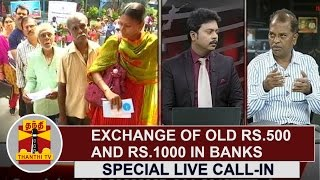 Special Live Call-in | Exchange of Old Rs 500, Rs 1,000 Notes | Thanthi TV