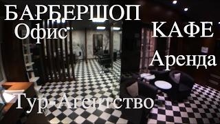 Барбершоп Кафе Туризм Аренда помещения