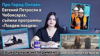 Евгений Петросян в Чебоксарах, Съемки программы поедем поедим, социальный эксперимент.