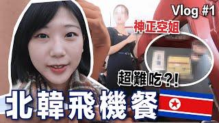 【初訪神秘國度北韓🇰🇵#1】入境北韓差點被海關抓?! 高麗航空神正空姐!飛機餐真的史上最難吃嗎?!|林宣Xuan Lin