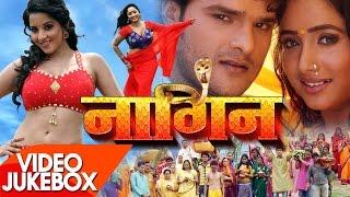 Nagin Video Jukebox Khesari Lal U0026 Rani Chattarjee Bhojpuri Songs