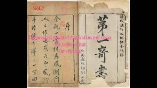 金瓶梅 | Chin Pin Mei LIC Edition | Erotic novel | Jin Ping Mei | ジン・ピン・メイの理論 | 진핑 메이에 관한 새로운 이론S6E7