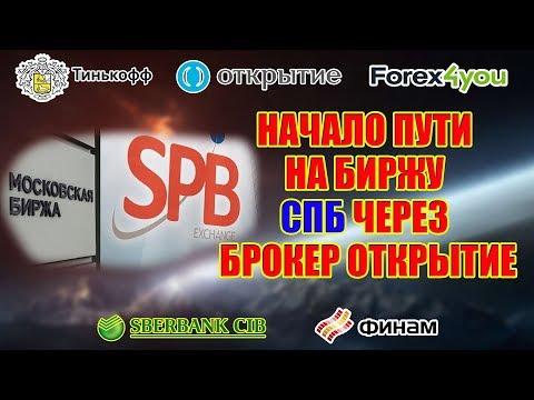 Бинарные опционы демо счет минимальным депозитом в рублях