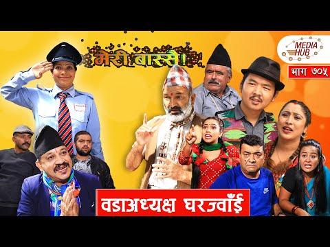 Meri Bassai || मेरी बास्सै || वडाअध्यक्ष घर ज्वाँई || Ep-705 || June 01, 2021|| Nepali  || Media Hub