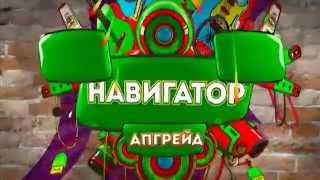 Навигатор Апгрейд. Миша Смирнов - победитель Национального отборочного тура