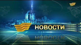 Выпуск новостей 09:00 от 21.09.2018