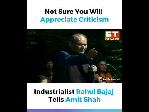नॉट यू श्योर एप्रिसिएट क्रिटिसिज्म, इंडस्ट्रियलिस्ट राहुल बजाज ने अमित शाह को बताया
