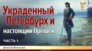 Kto postavil Petrohrad