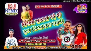 Piyva Dalat Rahe Ho Pramod Premi Ka New Bhojpuri Remix