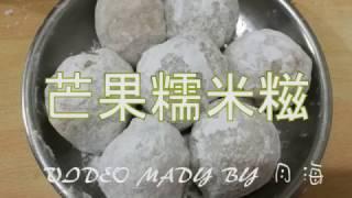 芒果糯米糍 ~ 這個糯米糍配方很煙韌,甜度剛好,比一些麵包店的芒果糯米糍還要好吃。