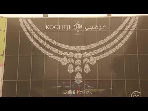 أسبوع الخطوبة والزواج / بانوراما مول ، الرياض