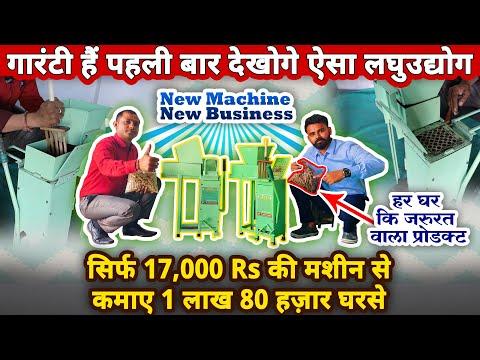 , title : 'लाखो कमा कर देगा ये बिलकुल नया लघुउद्योग 😍💰   small business ideas   new business ideas 2021   best