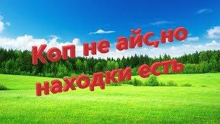 Коп не айс,но находки есть)))