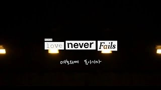 Love Never Fails (제이어스 2016년 9월 정규앨범)
