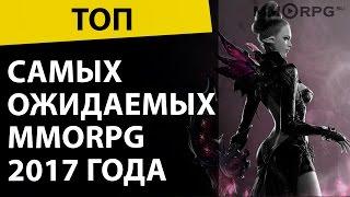 ТОП Самых ожидаемых MMORPG 2017 года