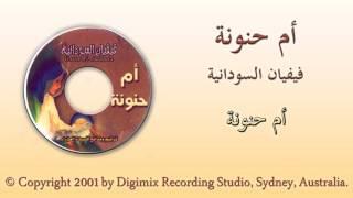 تحميل اغاني ترنيمة ام حنونة - فيفيان السودانية - من البوم ام حنونه MP3
