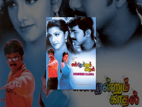 Endrendrum Kaadal Tamil Full Movie : Vijay, Rambha