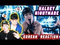 🔥(ENG)/ KOREAN Rappers / react to Halsey - Nightmare 💧💧