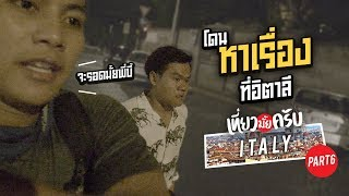 Let's Travel EP.15 Got in a fight with Italian gangsters!!? Returning to Thailand (Part 6))