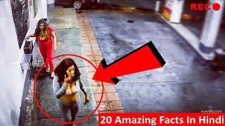 दिमाग को हिला देने वाले 20 Most Amazing Facts In Hindi \\Random Facts \\ interesting facts \\ RTS EP 91