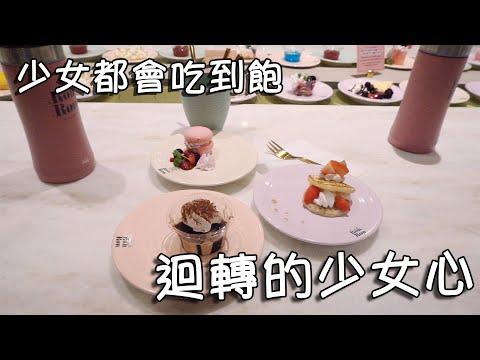 日本的甜點迴轉任食放題