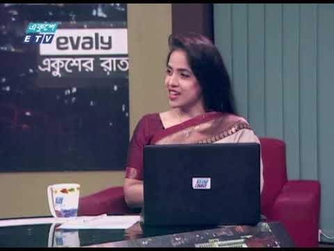 Ekushey Rat || একুশের রাত || 03 April 2021 | ETV Talk Show