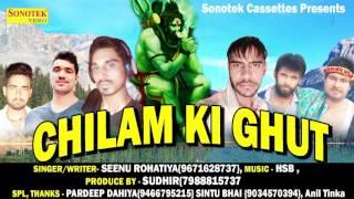 Chilam Ki Ghut || Seenu Rohatiya , Sudhir || Haryanvi New Bhole Baba Song