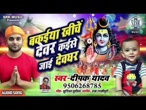 Bakaiya Khiche Devar Kaise Jai Devghar | Deepak Yadav | Superhit Bhojpuri Kanwar Song 2019