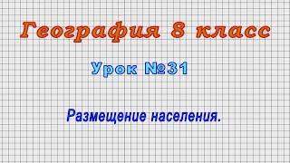 География 8 класс (Урок№31 - Размещение населения.)