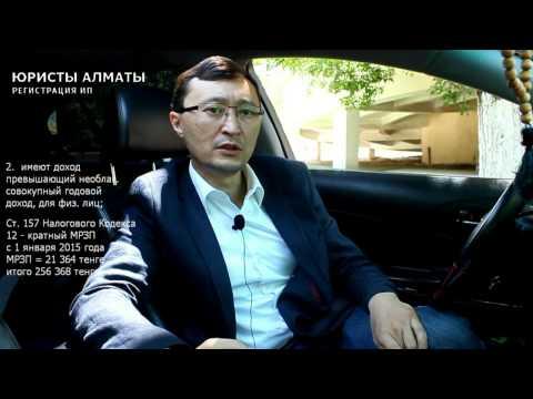 Как зарегистрировать ИП в Казахстане
