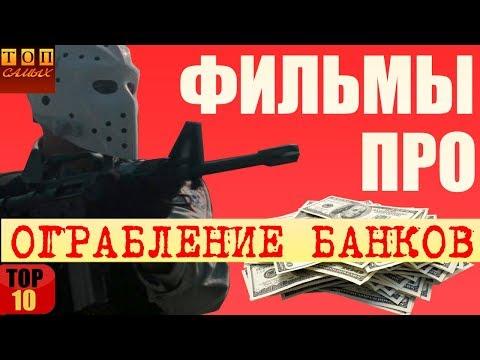 Фото Фильмы про ограбление банка топ 10