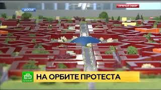 Противники «Планетограда» оспорили в суде застройку рядом с Пулковской обсерваторией