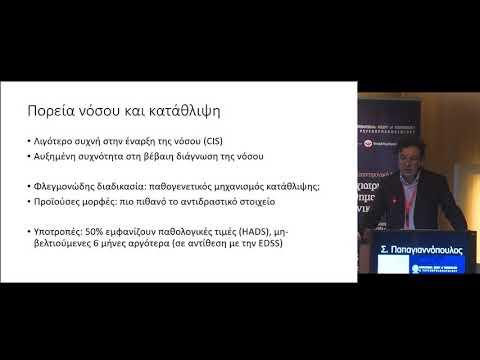 Σωτήρης Παπαγιαννόπουλος - Κατάθλιψη και πολλαπλή σκλήρυνση