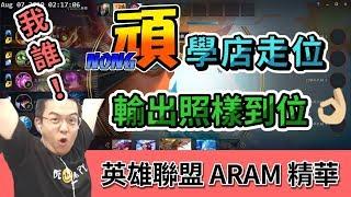 【6tan】頑Nong 學店走位 輸出照樣到位   ARAM 精華