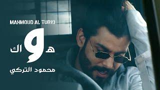 محمود التركي - هواك (حصرياً) | 2021 | Mahmoud Al Turky - Hawak تحميل MP3