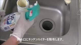 キッチン 排水 つまり
