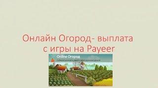 Игра Онлайн Огород без баллов - выплата с игры на Payeer