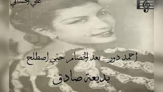 بديعة صادق /دور- بعد الخصام حبّي اصطلح /علي الحساني تحميل MP3
