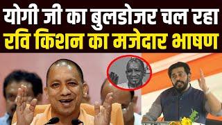 Ravi Kishan Funny Speech। रवि किशन का भाषण सुन लोगों का हंस-हंस कर हुआ बुरा हाल। Ravi Kishan Speech।
