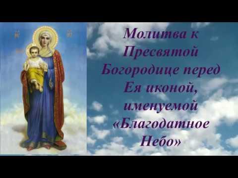 Молитва за обучающихся детей