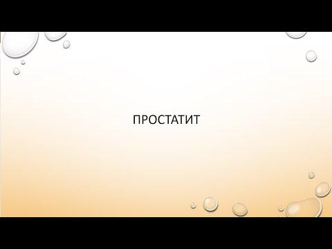 Prostatitis ULP 01 ELAT kezelése
