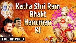 Katha Shri Ram Bhakt Hanuman