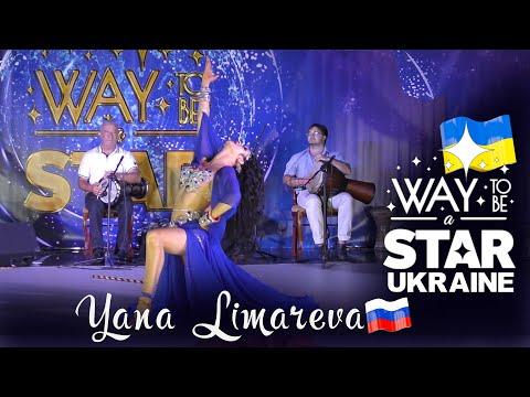 Yana Limareva⊰⊱ Gala Show ☆ Way to be a STAR ☆ Ukraine ★2019 ★