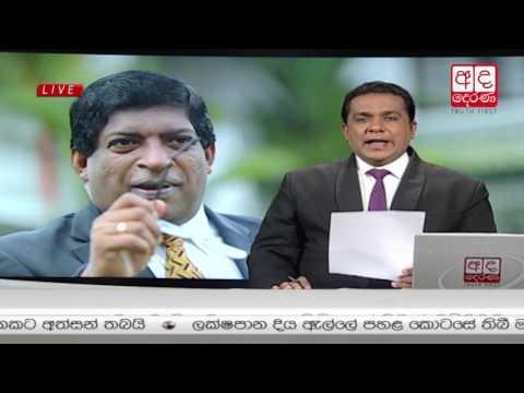 Ada Derana Late Night News Bulletin 10.00 pm - 2017.05.25