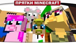 КОМНАТА МЫШОНКА - ПРЯТКИ МАЙНКРАФТ #139