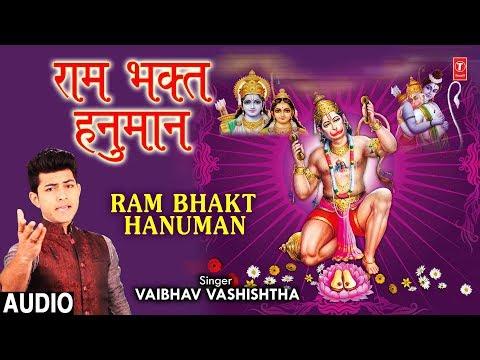 राम भक्त राम आगया चले है