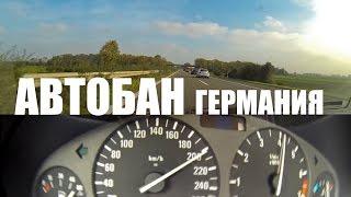 Автобан что это? (Autobahn) – ШТРАФ 350 евро за русские права! Германия