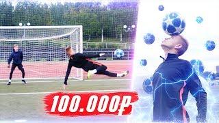 ВЫПОЛНИ ВСЕ ЗАДАНИЯ И ПОЛУЧИШЬ 100,000 РУБЛЕЙ! КРАП #3