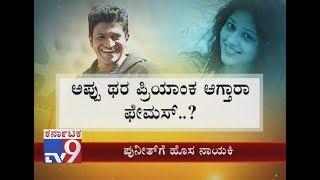 Priyanka Jawalkar's Enters Sandalwood Opposite To Puneeth Rajkumar's In His New Movie